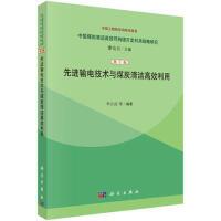 【正版二手书9成新左右】先进输电技术与煤炭清洁高效利用 李立�频� 科学出版社
