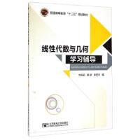 【二手书8成新】线性代数与几何学习辅导/ 刘吉佑,莫骄,李亚杰 北京邮电大学出版社