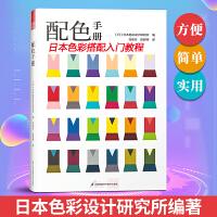 配色手册 日本专业机构编著 色彩搭配入门教程 室内设计 平面设计 服装设计参考书籍