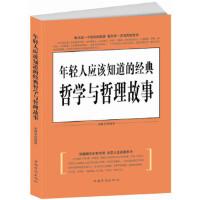【二手旧书9成新】年轻人应该知道的经典哲学与哲理故事 北极星著 9787511324283 中国华侨出版社