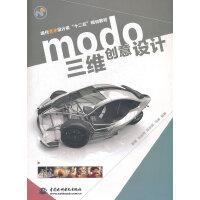 """modo三维创意设计 (现代艺术设计类""""十二五""""规划教材)"""