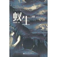 王晋康经典科幻小说集粹 蚁生