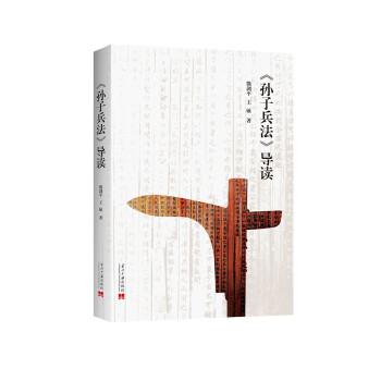 孙子兵法导读(pdf+txt+epub+azw3+mobi电子书在线阅读下载)