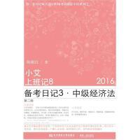 小艾上班记8:备考日记3・中级经济法(第二版)