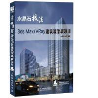 【旧书二手书8新正版】 水晶石技法 3ds Max/VRay建筑渲染表现III 9787115364722 水