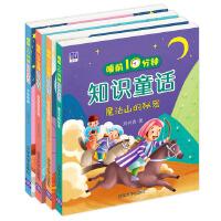睡前10分钟知识童话(套装共4册)