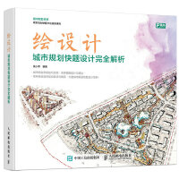 绘设计――城市规划快题设计完全解析