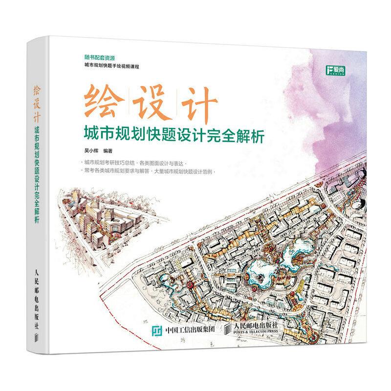 绘设计——城市规划快题设计完全解析 城市规划考研技巧总结;各平面设计与表达;各类常考城市规划要求与解答;大量城市规划快题设计范例。全彩印刷,配套城市规划手绘培训视频课程。