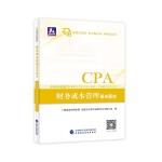 注册会计师教材辅导2018 cpa2018年注册会计师全国统一考试辅导系列丛书:财务成本管理通关题库CPA