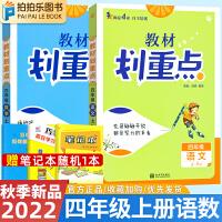 小学教材划重点四年级上册语文数学人教版 2021秋新版理想树