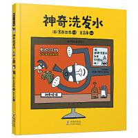 9787511052513-神奇洗发水(RW)【日】宫西达也文,图王志庚/海豚出版社