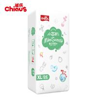 雀氏小芯肌婴儿纸尿片XL64片加大号超薄透气尿片男女宝宝尿不湿