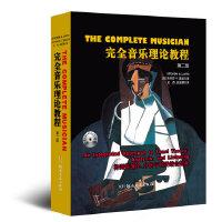 完全音乐理论教程 湖南文艺出版社 音频 本店乐理知识类图书 音乐教学的重要工具书