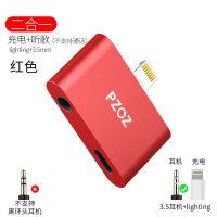 苹果耳机转接头7/8/x转换器iphone七plus充电听歌两用二合一8p转换头lightning插
