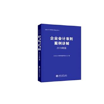 企业会计准则案例讲解(2019年版)