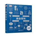 商业百科(全彩)