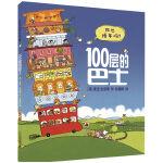 100层的巴士 精装新版(麦克米伦世纪童书馆)?[3-6岁]