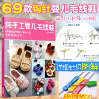 【适合有经验的辣妈】 纯手工婴儿毛线鞋毛线鞋子钩针宝宝勾鞋书编织的书教程
