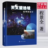天文望远镜原理和设计 程景全 著