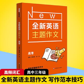 现货正版 全新英语主题作文高考 高考英语作文模拟试题高考英语作文写作技巧 高中生英语作文写作范本
