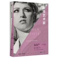 联合天畅:口袋美术馆:女性艺术家