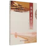 旅游文化学,陈国生,潘建明,袁鹏,西北工业大学出版社,9787561244005
