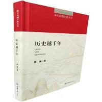 南方丝绸之路丛书:历史越千年