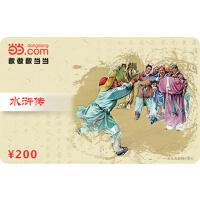 当当水浒传卡200元【收藏卡】