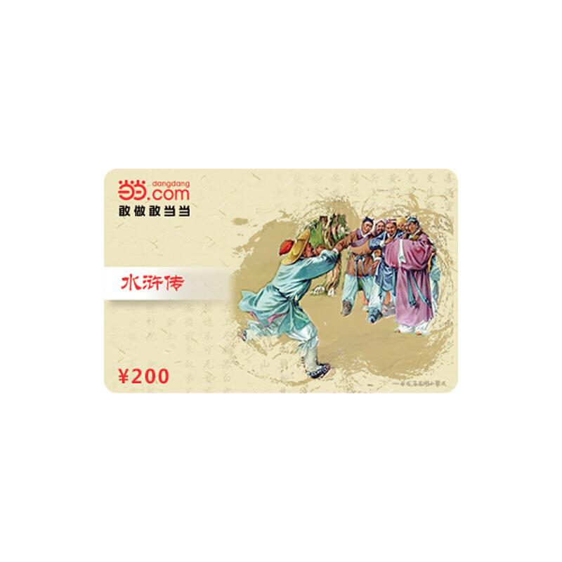 当当水浒传卡200元【收藏卡】 新版当当实体卡,免运费,热销中!