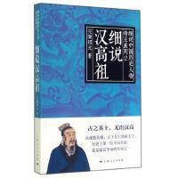 细说汉高祖/帝王系列/细说中国历史人物