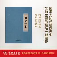 国学读本(商务印书馆2013年度人文社科十大入围好书) 商务印书馆