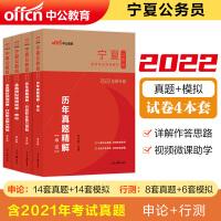 中公教育2021宁夏公务员录用考试专用教材:历年真题+全真模拟(申论+行测)4本套