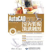 中文版AutoCAD 2010室内装饰装潢制图(1DVD)