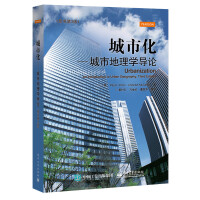 城市化――城市地理学导论(原书第3版)