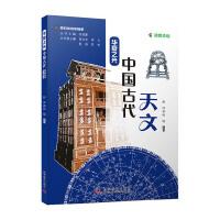 把科技馆带回家:华夏之光 中国古代天文
