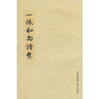 一休和尚诗集【正版书籍,满额减】