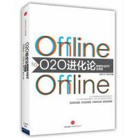 【正版二手书9成新左右】O2O进化论 板砖大余姜亚东 中信出版社