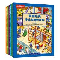 美国经典专注力培养大书幼儿版全6册3-5岁儿童益智逻辑思维脑力训练阶梯开发游戏 隐藏的图画捉迷藏 宝宝迷宫图书找不同