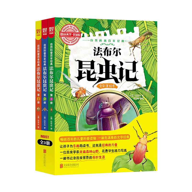 [二手旧书95新]法布尔昆虫记(全彩美绘本 套装共3册)