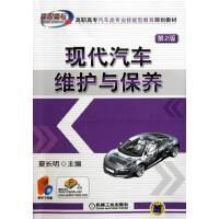 现代汽车维护与保养(附光盘第2版高职高专汽车类专业技能型教育规划教材)
