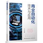 商业自动化技术与应用