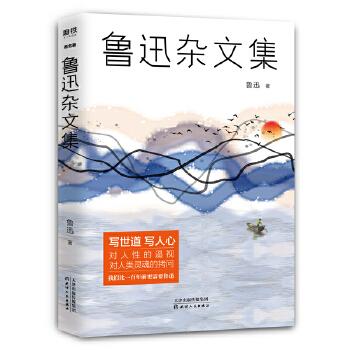 鲁迅杂文集(pdf+txt+epub+azw3+mobi电子书在线阅读下载)