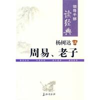 【二手书8成新】杨树达讲周易 杨树达 长征出版社