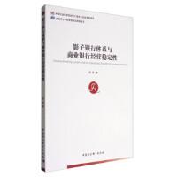 【二手书8成新】影子银行体系与商业银行经营稳定性 高蓓 中国社会科学出版社