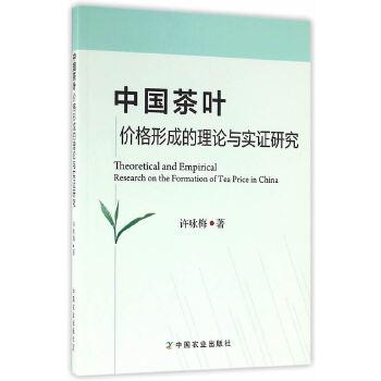 中国茶叶价格形成的理论与实证研究