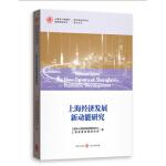 上海经济发展新动能研究(高质量发展研究系列丛书)