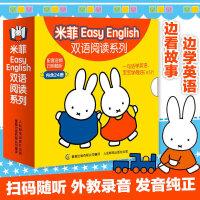 米菲绘本系列Easy English双语阅读系列图书中英语儿童启蒙有声认知教材0-3-6周岁幼儿园宝宝早教故事书漫画书
