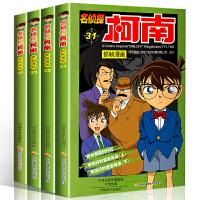 4册 名侦探柯南抓帧漫画31-34名侦探柯南抓帧漫画31-32