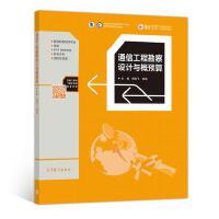 通信工程勘察设计与概预算 周海飞 杨诚 9787040511307