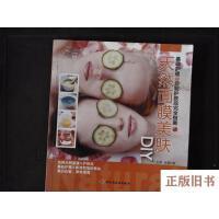 【二手旧书8成新】悠生活时尚生活秀・天然面膜美肤DIY:基础护理&自制护肤品完全指南